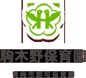 駒木野保育園